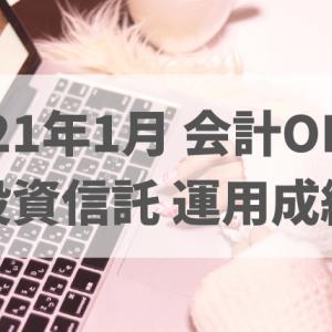 2021年1月 投資信託の運用成績報告