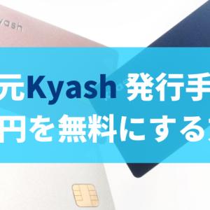 【高還元】kyashお友達プログラム開始で初回発行手数料が無料に