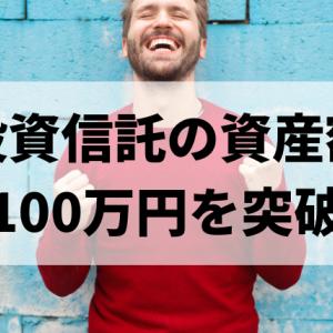 投資信託の資産額が100万円を突破!【楽天証券】