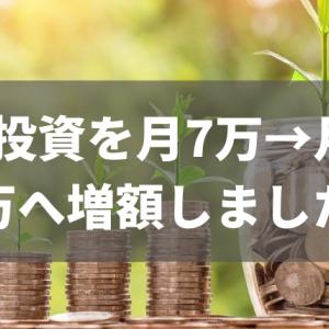 【投資信託】積立投資を月7万→月7.3万へ増額しました【楽天証券】