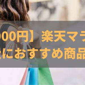 【1,000円】楽天マラソン!買い回りに困ったときに見るリスト