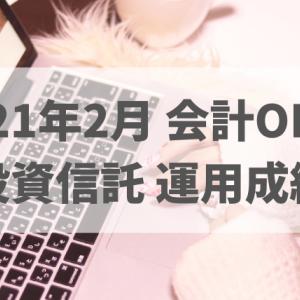 2021年2月 投資信託の運用成績報告