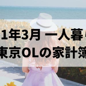 2021年3月 東京一人暮らしOLの家計簿公開