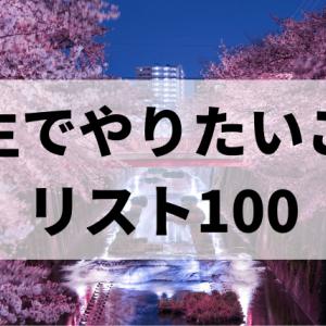 人生でやりたいことリスト100【WISH LIST】つくってみた