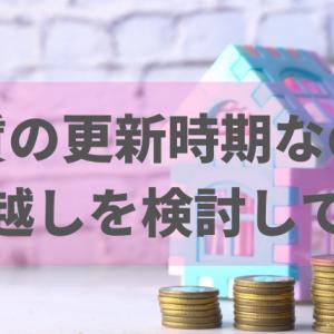 【固定費を下げたい】家賃の更新時期なので、引っ越し検討してみました