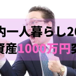都内一人暮らし20代OLが総資産1000万円を突破した件
