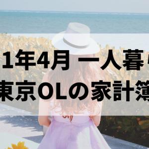 2021年4月 東京一人暮らしOLの家計簿公開