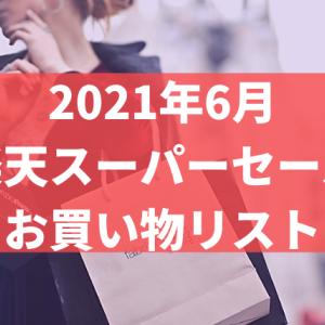 2021年6月 楽天スーパーセールお買い物かごを公開