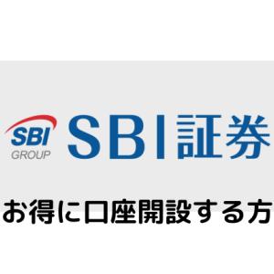【衝撃の16,000円ポイント】お得だったから楽天証券派の私がSBI証券も開設した件