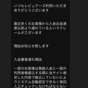 【6月14日】レビュアーズ運営より