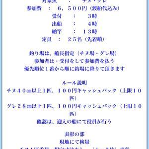釣行強化週間3日目『第2回 PayPay Cup in 小豆島』