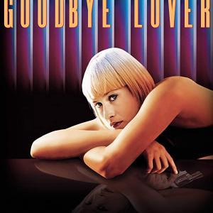 【Goodbye Lover】視聴動画サービスとネタバレなし感想
