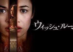 映画【ウィッシュ・ルーム】ネタバレなし感想と動画配信サービス!