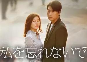韓国映画【私を忘れないで】動画配信サービスとネタバレなし感想!