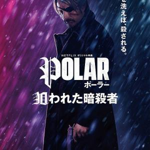NETFLIX映画【ポーラー 狙われた暗殺者】ネタバレなし感想!