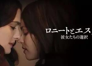 映画【ロニートとエスティ 彼女たちの選択】ネタバレなし感想!