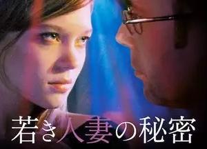 映画【若き人妻の秘密】ネタバレなし感想と視聴方法!