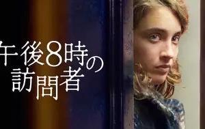 映画【午後8時の訪問者】ネタバレなし感想・視聴動画配信サービス