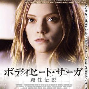 映画【ボディヒート・サーガ 魔性伝説】視聴動画配信サービスと感想