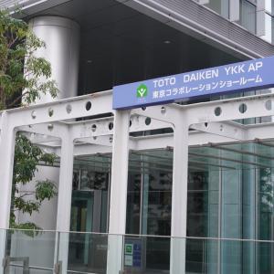 TOTO東京センターショールームへ行ってきました~ユニットバス編~