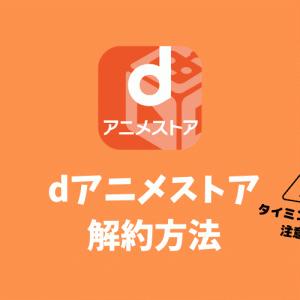 dアニメストアを解約・退会する方法|タイミングに注意!