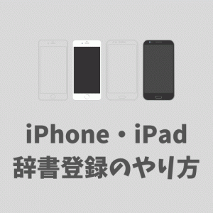 iPhone・iPad辞書登録方法 メールアドレスなどに便利!