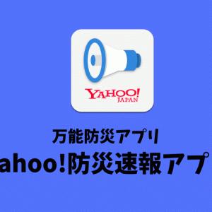 Yahoo!防災速報アプリが便利!地震や豪雨・不審者など防犯情報も通知してくれる万能アプリの使い方を解説