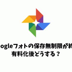 Googleフォトが有料化…容量無制限終了の対策は?