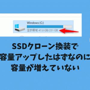 SSDクローン換装で容量アップしたのに容量が増えない