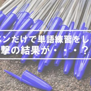 【勉強法】青ペンだけで単語練習をしたら衝撃の結果が・・・?!