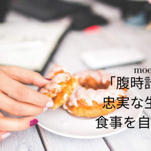「腹時計」に忠実な生活で食事を自由に!