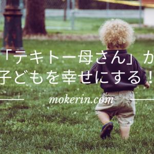 「テキトー母さん」が子どもを幸せにする!