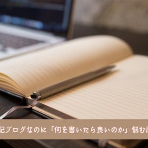 雑記ブログなのに「何を書いたら良いのか」悩む原因