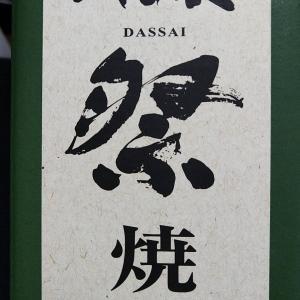 【日本酒】獺祭(山口県)の焼酎