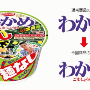 【新発売】わかめラー まさかの麺なし ごま・しょうゆ