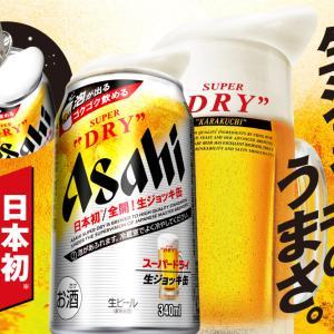 斬新、家呑みが充実しそうな「アサヒスーパードライ 生ジョッキ缶」発売!
