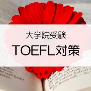 TOEFL ITPを超短期間で仕上げて東大大学院に入った方法