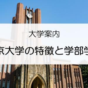 東京大学の特徴と学部・学科一覧