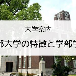 京都大学の特徴と学部・学科一覧