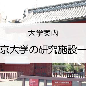 東京大学のキャンパス・研究施設の完全一覧