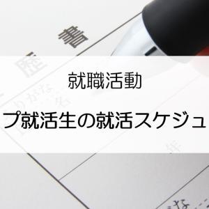 【23卒・24卒】トップ就活生の就活スケジュール
