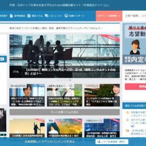 【22卒・23卒】外資系企業を狙う就活生におすすめの就活サイト一覧