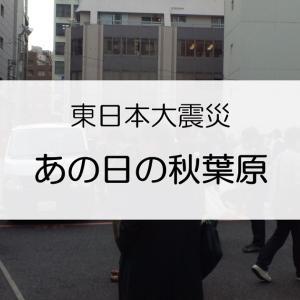 東日本大震災の記憶。あの日の秋葉原。