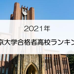 【最新2021年】東大合格者高校ランキング(1位~40位)