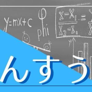 さんすう脳を鍛える絵本で数学を得意に!【2・3才から小学生までおススメ】