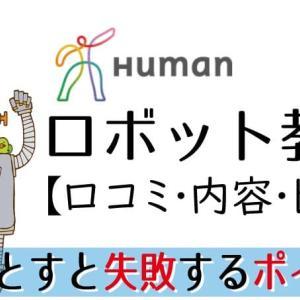 ヒューマンアカデミーロボット教室の口コミ評判や内容【気をつけてほしい注意点】