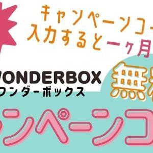 【紹介コードで1ヵ月無料】最新!ワンダーボックスキャンペーンコードあります