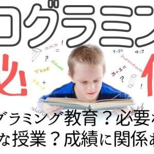 【小学校で必修化】プログラミング教育って成績に関係ある?何をするの?