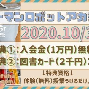 【2020年秋キャンペーン】豪華2つの特典!ヒューマンロボットアカデミー教室