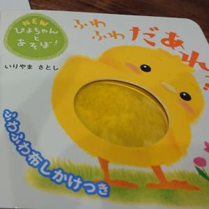 2020/08/05 【 9m6d 】絵本